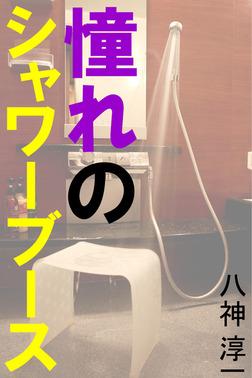 憧れのシャワーブース-電子書籍