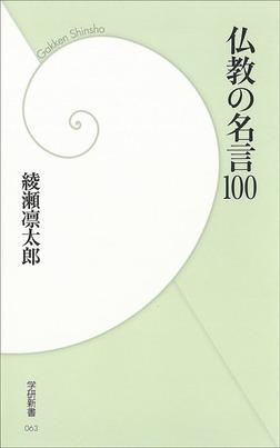 仏教の名言100-電子書籍