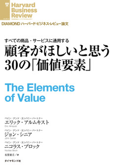 顧客がほしいと思う30の「価値要素」-電子書籍