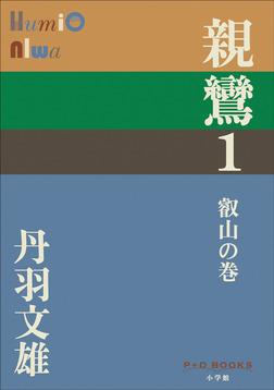 P+D BOOKS 親鸞 1 叡山の巻-電子書籍