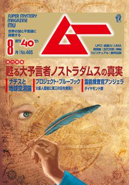 ムー2019年8月号-電子書籍
