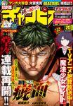 週刊少年チャンピオン2018年20号