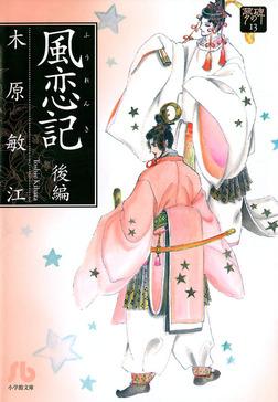 夢の碑 風恋記 後編-電子書籍