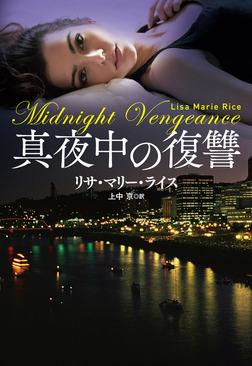 真夜中の復讐-電子書籍