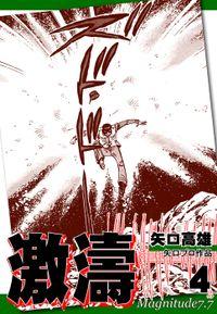 激濤(4)