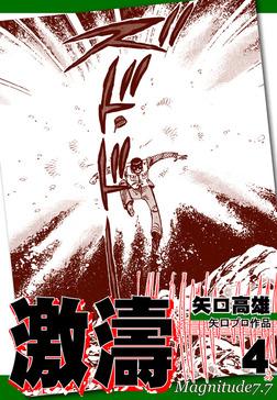 激濤(4)-電子書籍