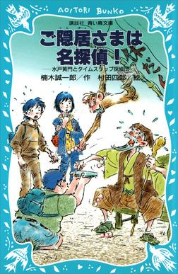 ご隠居さまは名探偵! 水戸黄門とタイムスリップ探偵団-電子書籍