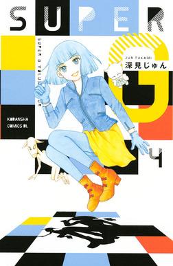 SUPER G(4)-電子書籍