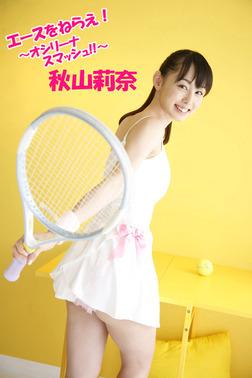 秋山莉奈 「エースをねらえ!~オシリーナスマッシュ!!~」-電子書籍