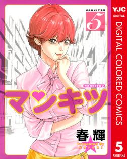 マンキツ カラー版 5-電子書籍