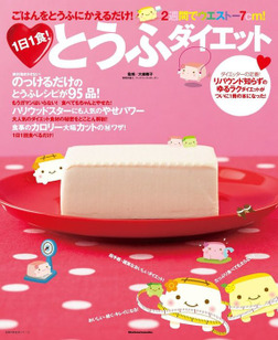 1日1食!とうふダイエット-電子書籍