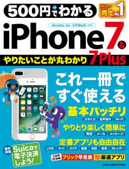 500円でわかる iPhone7&7Plus-電子書籍