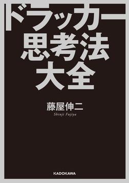 ドラッカー思考法大全-電子書籍