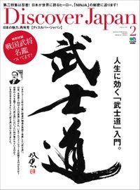 Discover Japan 2013年2月号「人生に効く「武士道」入門。」