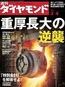 週刊ダイヤモンド 06年3月4日号-電子書籍