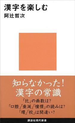 漢字を楽しむ-電子書籍