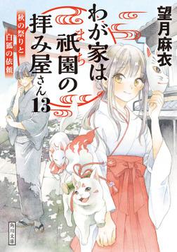 わが家は祇園の拝み屋さん13 秋の祭りと白狐の依頼-電子書籍