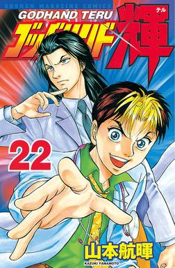 ゴッドハンド輝(22)-電子書籍