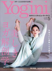 Yogini(ヨギーニ) Vol.81