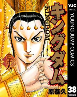 キングダム 38-電子書籍