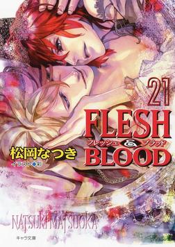 FLESH & BLOOD21-電子書籍