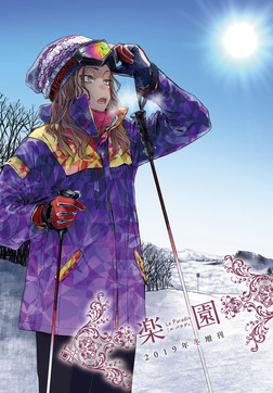 楽園 Le Paradis 増刊 2019年冬増刊-電子書籍