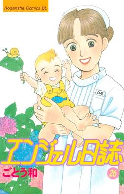 エンジェル日誌(26)-電子書籍