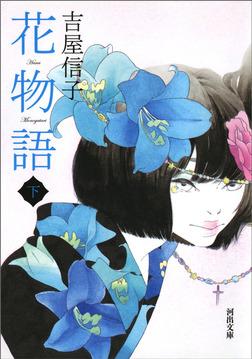 花物語 下-電子書籍