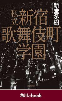 私立 新宿歌舞伎町学園 (角川ebook)