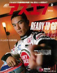 AS+F(アズエフ)2004年2月号