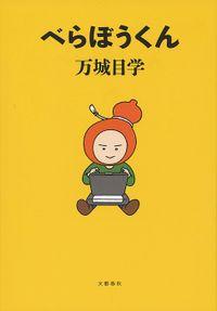 べらぼうくん(文春e-Books)