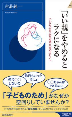 「いい親」をやめるとラクになる-電子書籍