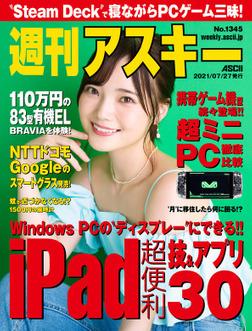 週刊アスキーNo.1345(2021年7月27日発行)-電子書籍
