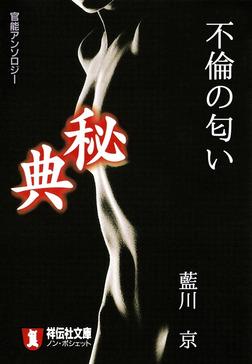 不倫の匂い/秘典-電子書籍