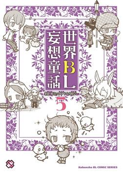 世界BL妄想童話 5-電子書籍