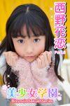 美少女学園 西野花恋 Part.8(Ver2.0)