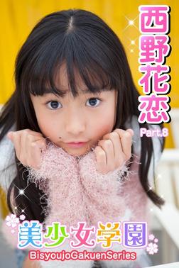 美少女学園 西野花恋 Part.8(Ver2.0)-電子書籍