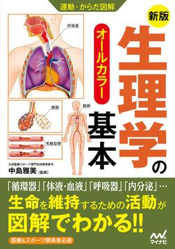 運動・からだ図解 新版 生理学の基本-電子書籍