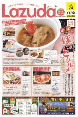 タウン情報Lazuda松江・出雲版 2020年12月号-電子書籍