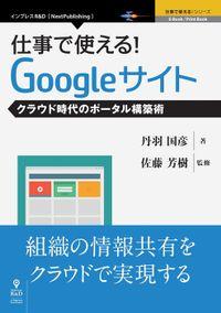 仕事で使える!Googleサイト クラウド時代のポータル構築術