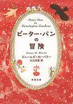 ピーター・パンの冒険(新潮文庫)