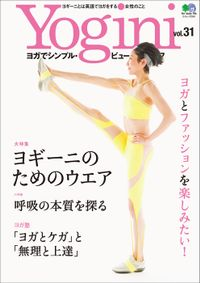 Yogini(ヨギーニ) (Vol.31)