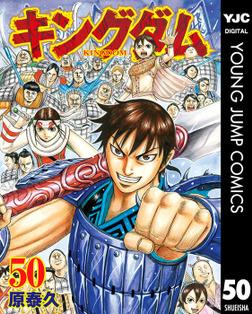 キングダム 50-電子書籍