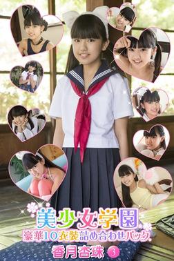 豪華10衣装詰め合わせパック 香月杏珠 Part.3-電子書籍