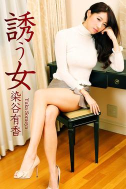 誘う女 染谷有香-電子書籍