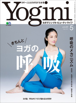 Yogini(ヨギーニ) (2019年5月号 Vol.69)-電子書籍