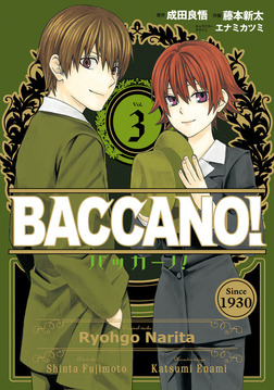 バッカーノ! 3巻-電子書籍