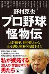 プロ野球怪物伝 大谷翔平、田中将大から王・長嶋ら昭和の名選手まで