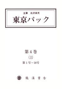 覆刻 東京パック 第4巻 上