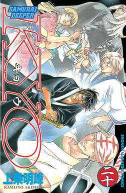 SAMURAI DEEPER KYO(20)-電子書籍